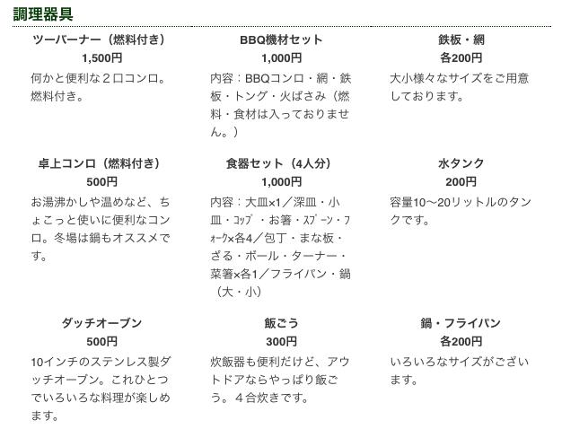 スクリーンショット 2015-07-01 14.42.30